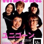 音楽雑誌WHAT's IN?(ワッツイン)PATi・PATi(パチパチ)休刊に。理由はなぜ?