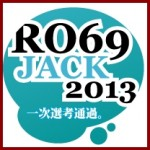 RO69JACK2013に6年3組(バンド名)Artrandomと唱頂の大員とエビタイガーがエントリー