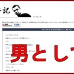 長島検索10位のイケてるヤバい男の話を書いたんんですが…園山恭平記