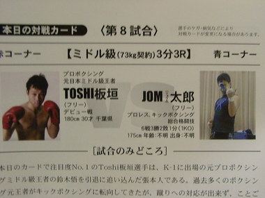 TOSHI板垣 JOM太郎