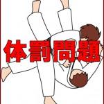 学校の体罰問題解決策を桜宮高校やスポーツから考察