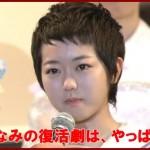 田上明選手(プロレスリングNOAH社長)引退!病気も理由に