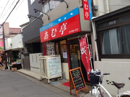 あむ亭 東武練馬