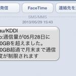 LTE携帯電話各社の通信データ使用による帯域制限まとめ