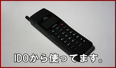 ido携帯KDDI