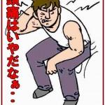 頭痛の原因と治し方を知りたい。前頭部や後頭部と吐き気などの違いも