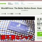 何度着ても洗濯不要なシャツが日本でも発売に?