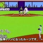 燃えろプロ野球(かつてのファミコンゲーム)3DSVCで再販