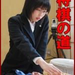 里見香奈さん女流五冠【将棋】島根県出雲市出身!かわいいイナズマ