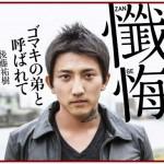 後藤祐樹(元EE-JUMPユウキ)現在のインタビューが興味深い。タトゥーとゴマキ