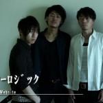 ノスタルジックロジック(リアル高円寺新宿系ガッツロックバンド)メジャーデビュー!大野船長おめでとう。
