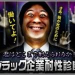 ブラック企業大賞ランキング2013ワタミ会長渡邉美樹氏が法的措置訴訟も検討