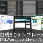 賢威6.0カスタマイズSEOマニュアル感想とWEBライダー松尾茂起氏経歴凄い