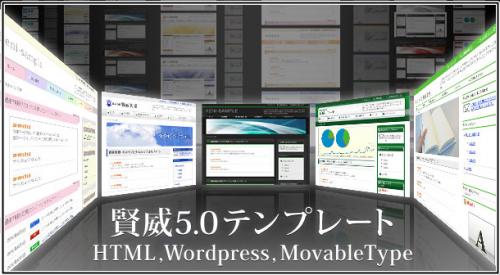 賢威5.0画像