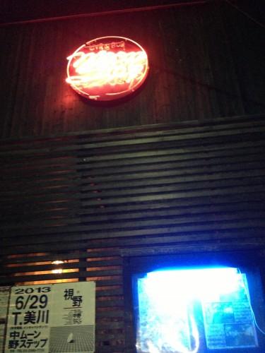 中野MOON STEP