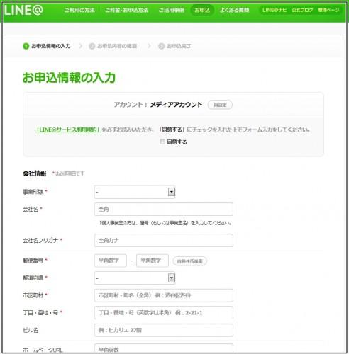 LINE公式アカウント4