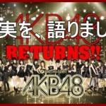 AKB48の真実!本当の人気ランキング投票を行います!