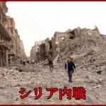 シリア内戦への軍事介入はアメリカの陰謀なのか?なぜ?