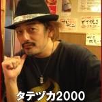 タテヅカ2000・ナイトインタテヅカ・新宿歌舞伎町パンティカウボーイまとめ