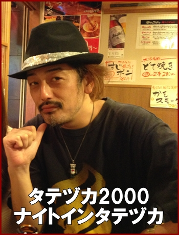 タテヅカ2000