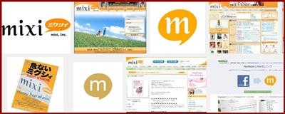 mixi赤字