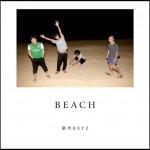 銀杏BOYZニューアルバム発売日2013年1月15日「光のなかに立っていてね」「BEACH」