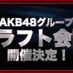 神門沙樹(ごうどさき)AKB48ドラフトSKEチームK2指名!島根県出身在住
