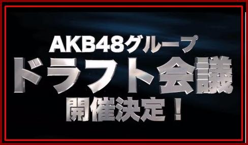 akb48ドラフト島根