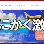 バニラエアLCC(激格安航空券)の運賃価格と評判を検証
