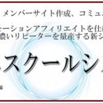 サイフォンスCyfons新世界スクールシステム特典が発売