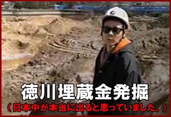 糸井重里徳川埋蔵金