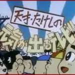 天才たけしの元気が出るテレビの高田純次は2014年も流せるのか?