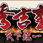秀吉塾-天下統一-トレンドアフィリエイトの評価とバックエンド