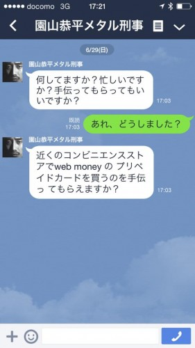 LINE乗っ取り被害