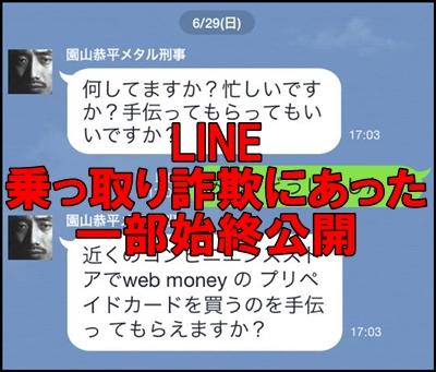 LINE乗っ取り詐欺