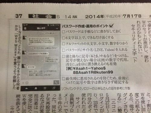 朝日新聞LINE2