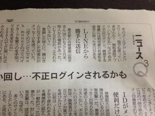 朝日新聞LINE1