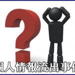 個人情報流出事件の原因と対策と損害賠償額と現状をベネッセ事例から