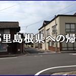 インターネット普及率島根県からのメリットデメリットとネットビジネスの今後