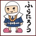 おんすうふらたろう島根県出雲市平田のゆるキャラはなぜクロックスを?