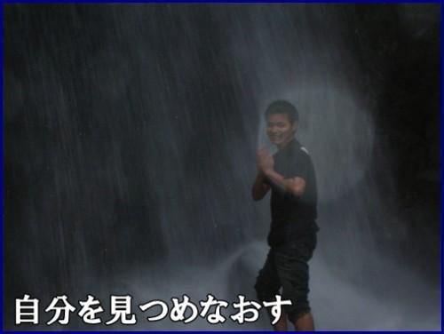 滝修行園山