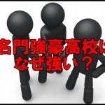 大阪桐蔭高校野球部が甲子園で強い理由と園山恭平の偏差値