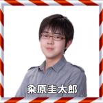 粂原圭太郎(くめはらけいたろう・頭脳王2014・競技かるた八段・京都大学生)とポーの偏差値