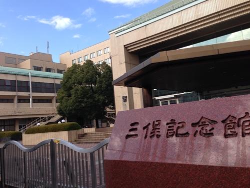 上武大学三俣記念館
