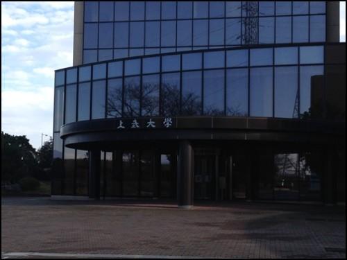 上武大学新町校舎