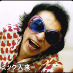 ミック入来さんより「大分県」新曲発表で観光おすすめスポット紹介も!