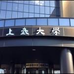 上武大学軽音楽部(メタル同好会)の同窓会と新町キャンパス校舎訪問を