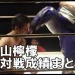 プロレスラー園山檸檬(ソノヤマレモン)全試合対戦成績まとめ