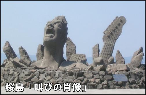 桜島叫びの肖像
