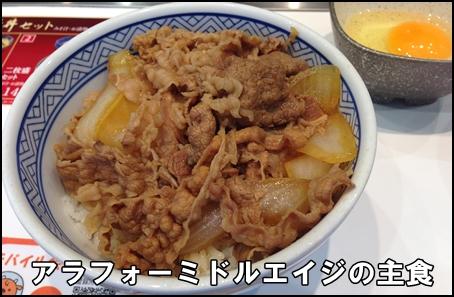 牛丼主食宣言